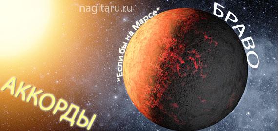 Если бы на Марсе - Браво - Аккорды