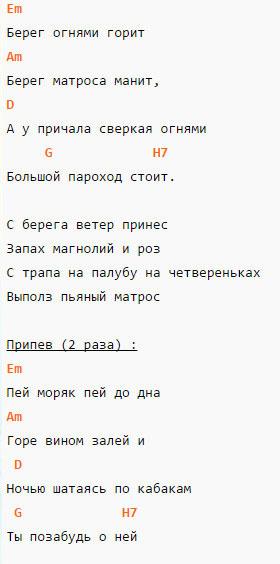 Пей моряк - Слова и аккорды в Em