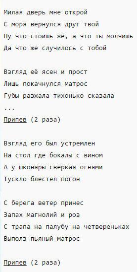 Пей моряк - Слова и аккорды в Em 2
