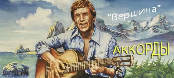 Вершина - Высоцкий - Аккорды на гитаре