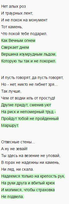 Высоцкий - Вершина - Аккорды и слова песни 2