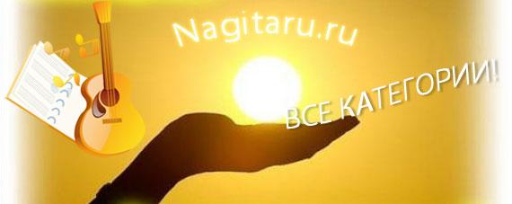 Все категории песен и уроков сайта nagitaru.ru!