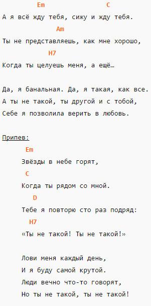 Ю. Караулова - Ты не такой - Слова и аккорды в Em