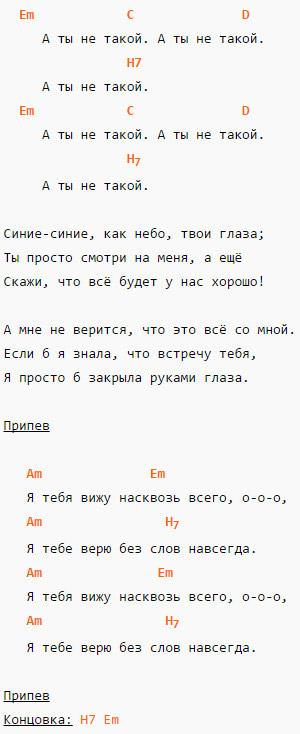 Ю. Караулова - Ты не такой - Слова и аккорды в Em 2