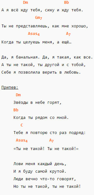Ты не такой - Ю. Караулова - Аккорды и слова