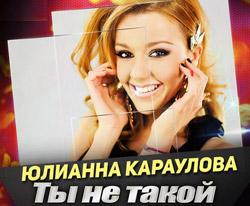 Ю. Караулова - Ты не такой - Аккорды на гитаре