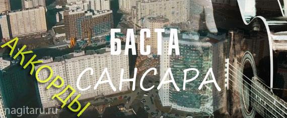 Баста - Сансара - Аккорды для гитары