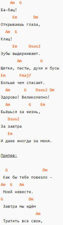 Мумий Тролль - Невеста - Аккорды и слова