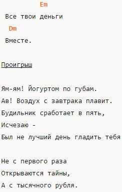 Мумий Тролль - Невеста - Аккорды и слова 2