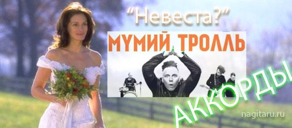 Мумий Тролль - Невеста - Аккорды на гитаре