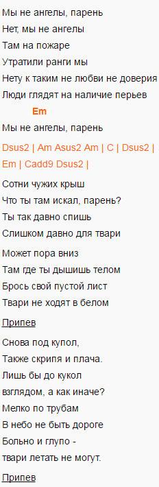 А мы не ангелы, парень - аккорды на гитаре, слова песни 2