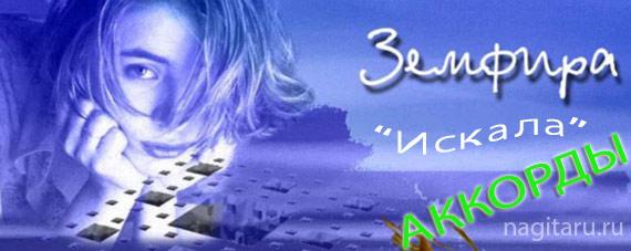 Земфира - Искала - Аккорды пользу кого гитары