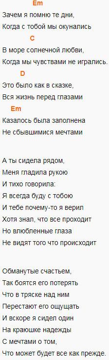 Многоточие - В жизни так бывает - аккорды и слова песни