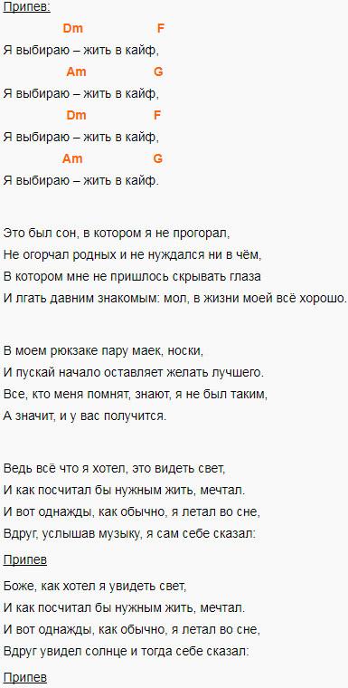 Макс Корж - Жить в кайф. Аккорды и слова песни