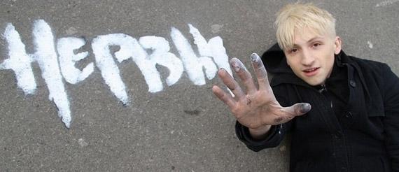 Женя Мильковский - лидер группы Нервы - Фото