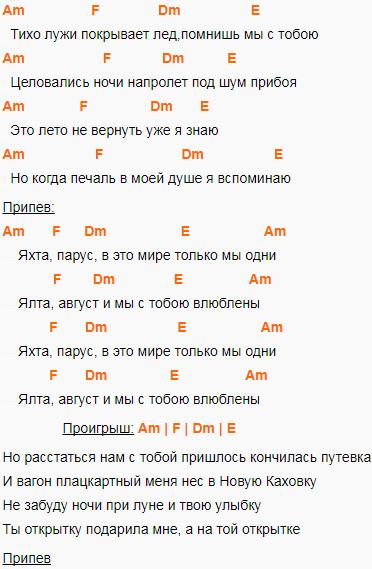 Валентин Стрыкало - Наше лето (Яхта парус). Аккорды на гитаре, слова песни