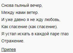 Макс Барских - Моя любовь. Аккорды для гитары. Слова 2