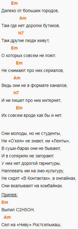 И. Растеряев - Комбайнеры. Аккорды в Em на гитаре