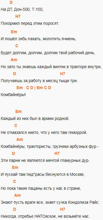 И. Растеряев - Комбайнеры. Аккорды в Em на гитаре 2
