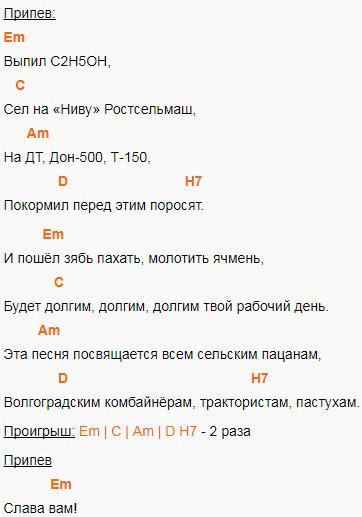 И. Растеряев - Комбайнеры. Аккорды в Em на гитаре 3