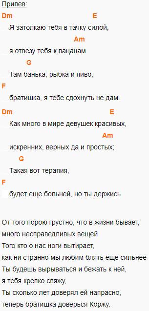Макс Корж - Мотылек, аккорды на гитаре, слова 2