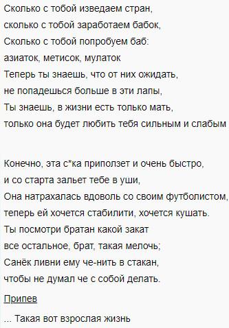 Макс Корж - Мотылек, аккорды на гитаре, слова 3