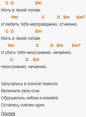 Земфира - Жить в твоей голове. Аккорды в Em и слова песни 2