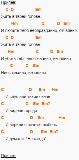 Земфира - Жить в твоей голове. Аккорды в Em и слова песни