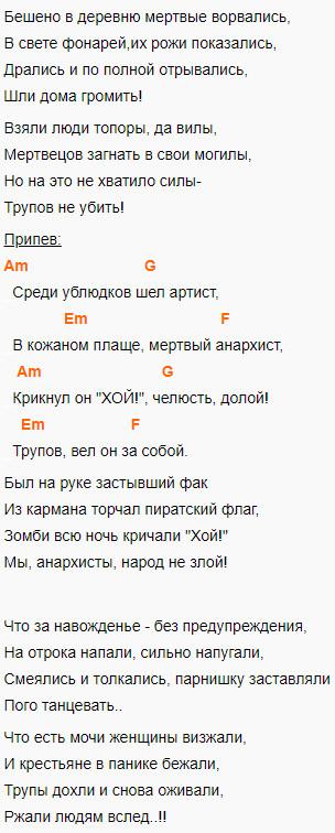 КиШ - Мертвый анархист. Аккорды на гитаре, слова песни 2