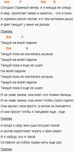 Олеся - Фея. Аккорды на гитаре, слова песни