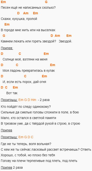 Полина Гагарина - Кукушка. Аккорды для гитары. Слова песни