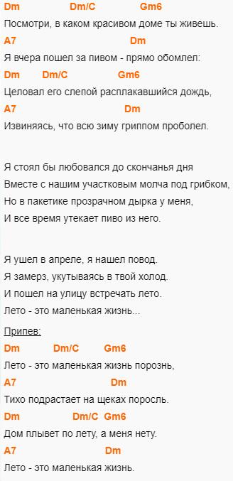 Олег Митяев - Лето это маленькая жизнь. Аккорды на гитаре, слова