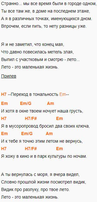 Олег Митяев - Лето это маленькая жизнь. Аккорды на гитаре, слова 2