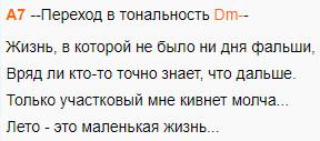 Олег Митяев - Лето это маленькая жизнь. Аккорды на гитаре, слова 3