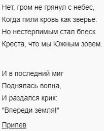 Ария - Штиль. Аккорды на гитаре, слова песни 2