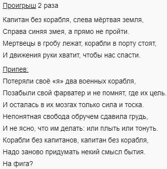 Агата Кристи - Два корабля. Аккорды для гитары, слова песни 2