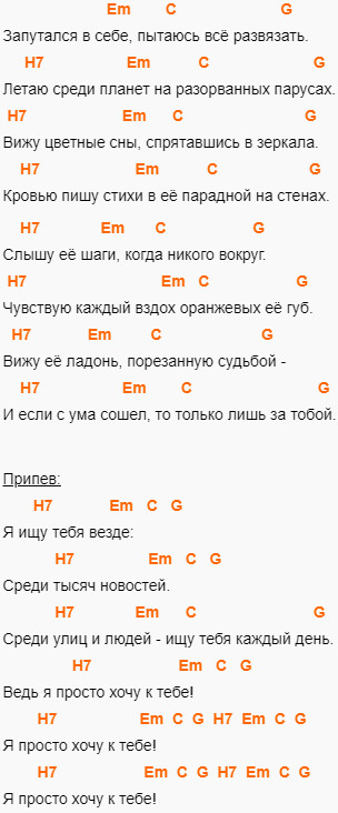 Егор Натс - Хочу к тебе. Простые аккорды в Em и слова