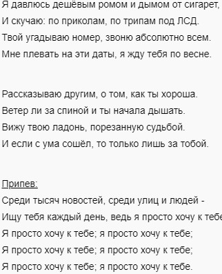 Егор Натс - Хочу к тебе. Простые аккорды в Em и слова2