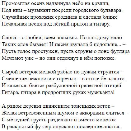 Курников Сергей - Уличный музыкант. Слова песни