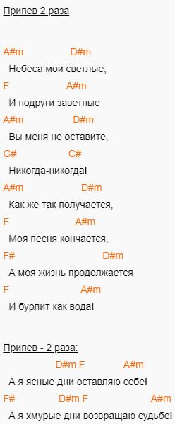 Олег Газманов - Мои ясные дни. Аккорды на гитаре, слова песни2