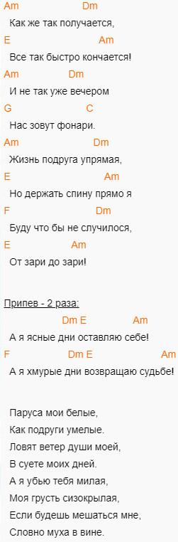 Олег Газманов - Мои ясные дни. Аккорды, слова песни
