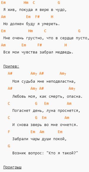 КиШ - Медведь. Слова и аккорды на гитаре