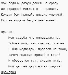 КиШ - Медведь. Слова и аккорды на гитаре2