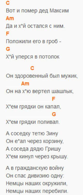 Дед Максим. Аккорды, слова песни
