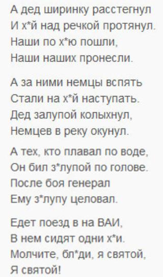 Дед Максим. Аккорды, слова песни2